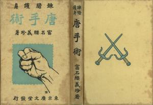 PDF Funakoshi Kyohan 1926 Toudi Jutsu