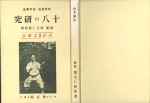 PDF Mabuni Karate Kenpo 1934